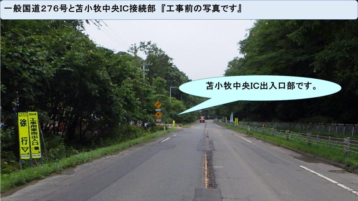 道 道央 通行止め 自動車