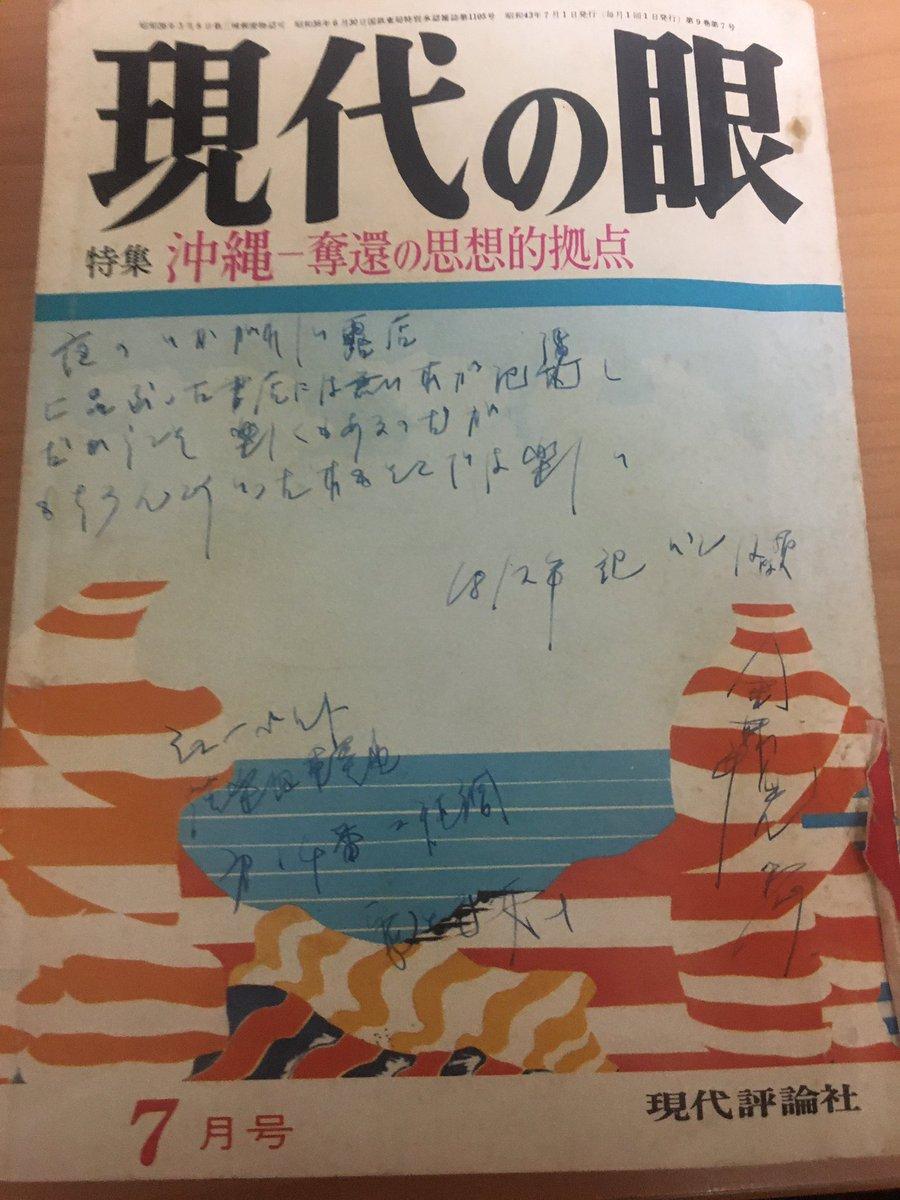 """赤井浩太 on Twitter: """"いま気づいたけど、装幀の秋山法子って秋山駿の ..."""