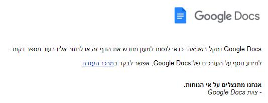 Google Docs נתקל בשגיאה