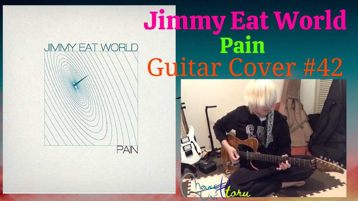 Jimmy Eat WorldのPainを弾いてみました♪アップテンポでかっこいい曲です♪激しく弾きたい時はこういう曲が盛り上がりますね!#音楽好きと繋がりたい #JimmyEatWorld#Pain