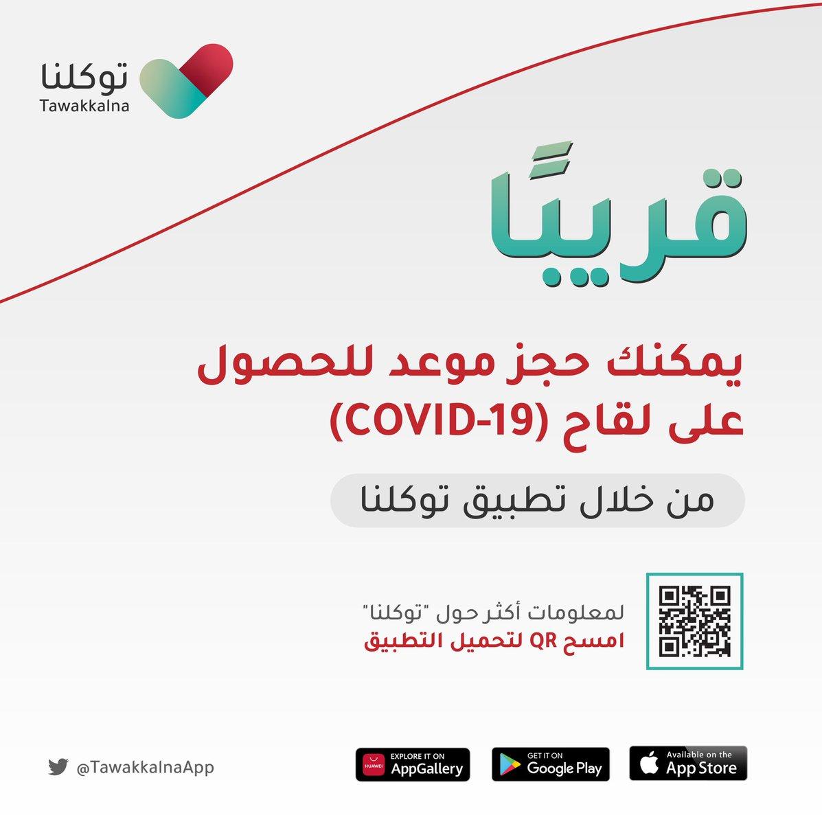 تطبيق توكلنا On Twitter قريب ا تطبيق توكلنا يتيح لك إمكانية حجز موعد للحصول على لقاح Covid 19 وسوف يعلن عن ذلك من خلال القنوات الرسمية التطبيق والموقع وحسابات التواصل الاجتماعي حمل التطبيق الآن