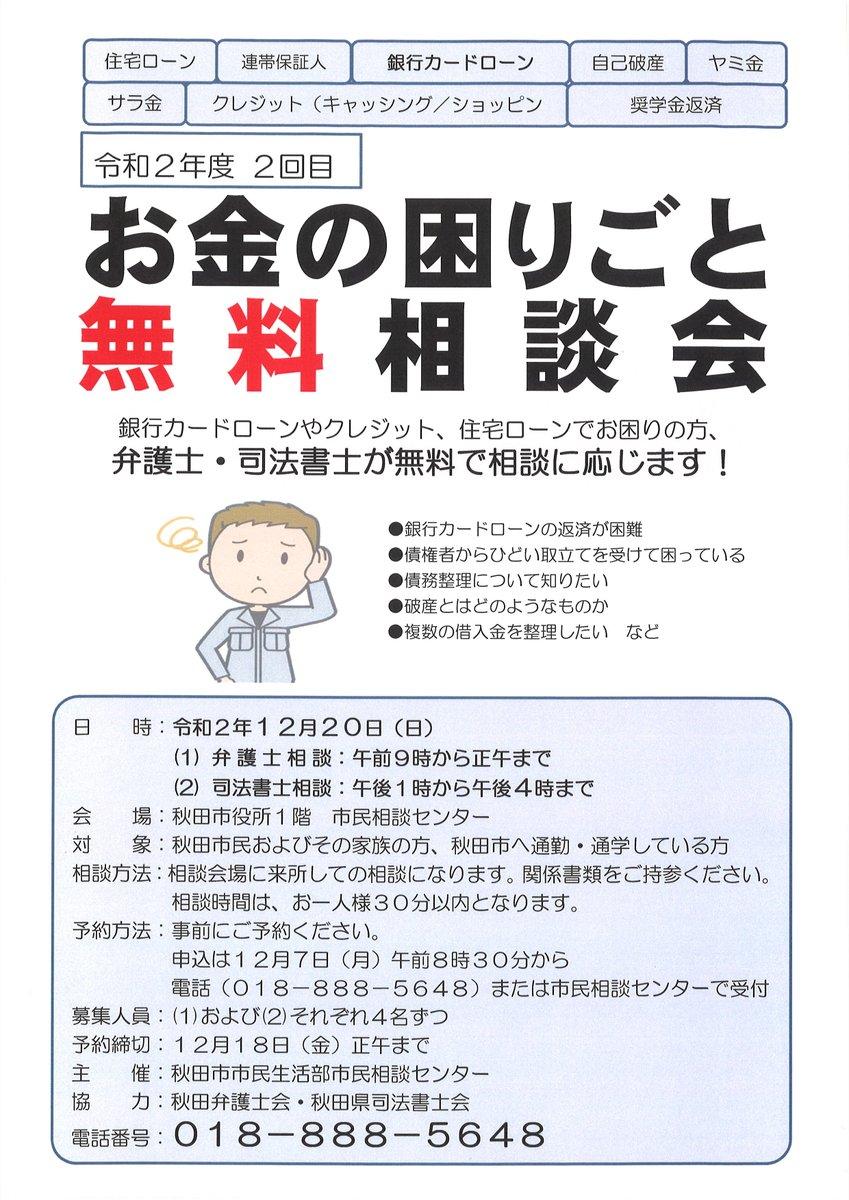 整理 秋田 債務