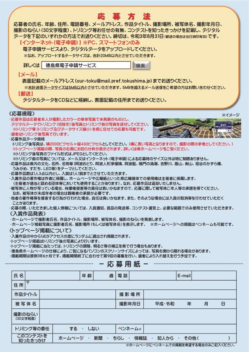 徳島 県 コロナ 爆 サイ