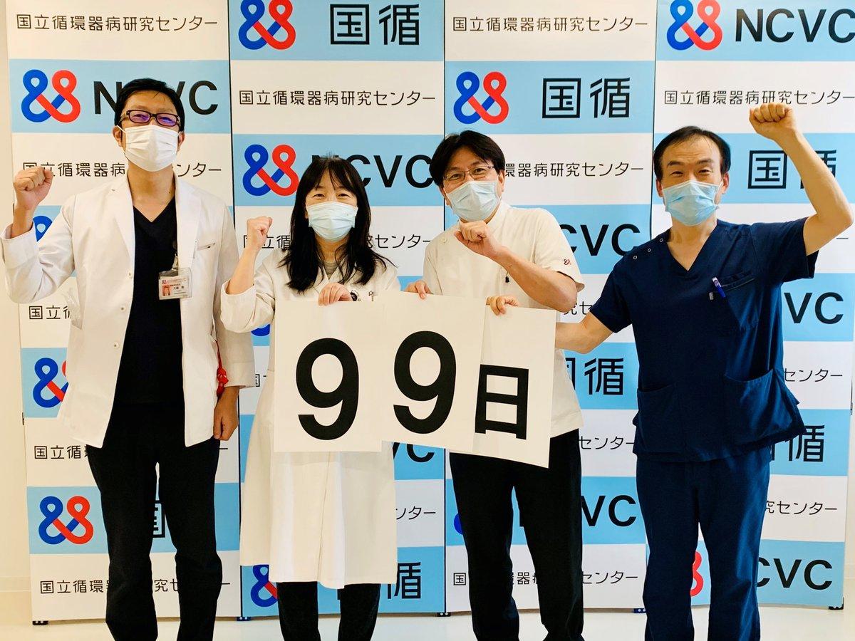 2020 薬理 学会 第93回日本薬理学会年会
