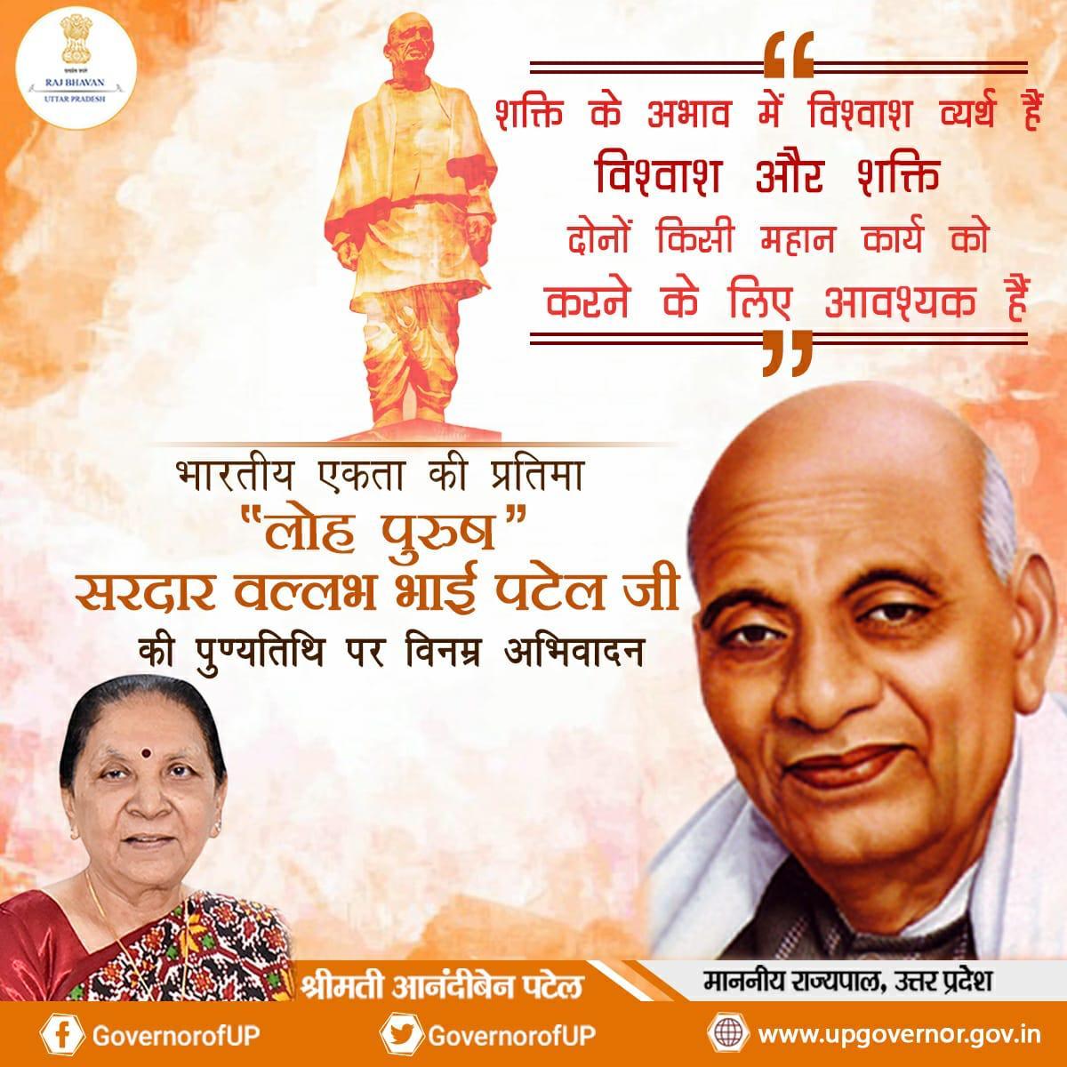 "भारतीय एकता की प्रतिमा ""लौह पुरुष"" श्री सरदार वल्लभभाई पटेलजी की पुण्यतिथि पर कोटि कोटि अभिवादन...नमन... #SardarVallabhbhaiPatel #SardarPatel  #StatueOfUnity https://t.co/6OTTzadzsl"