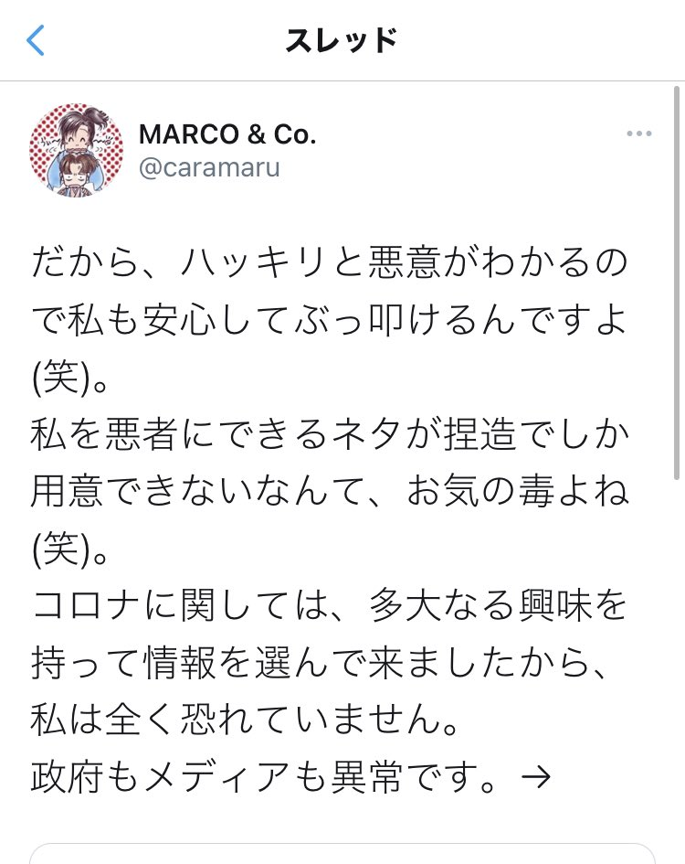 渡辺 多恵子 twitter