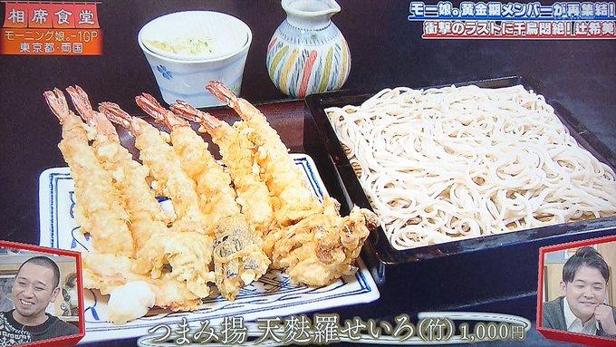 東京 相席 食堂