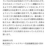DHCの社長、ヤケクソくじについての説明内容がやけくそ過ぎる!