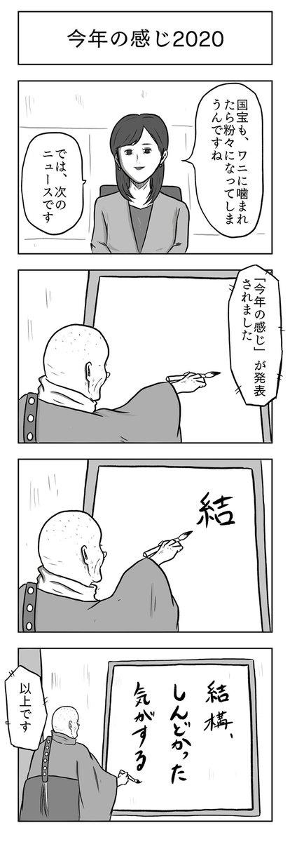 今年の漢字…ではなく「感じ」が発表される様子が4コマに!
