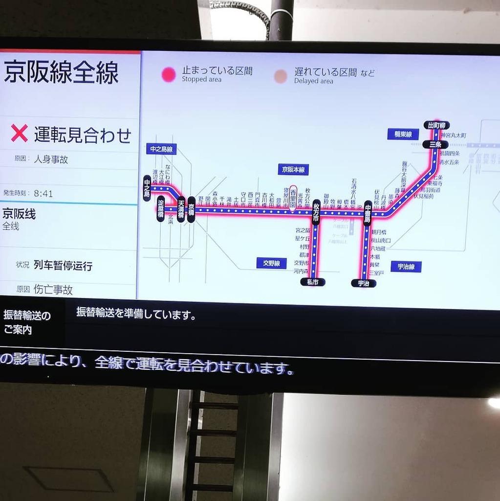 京阪 本線 人身事故