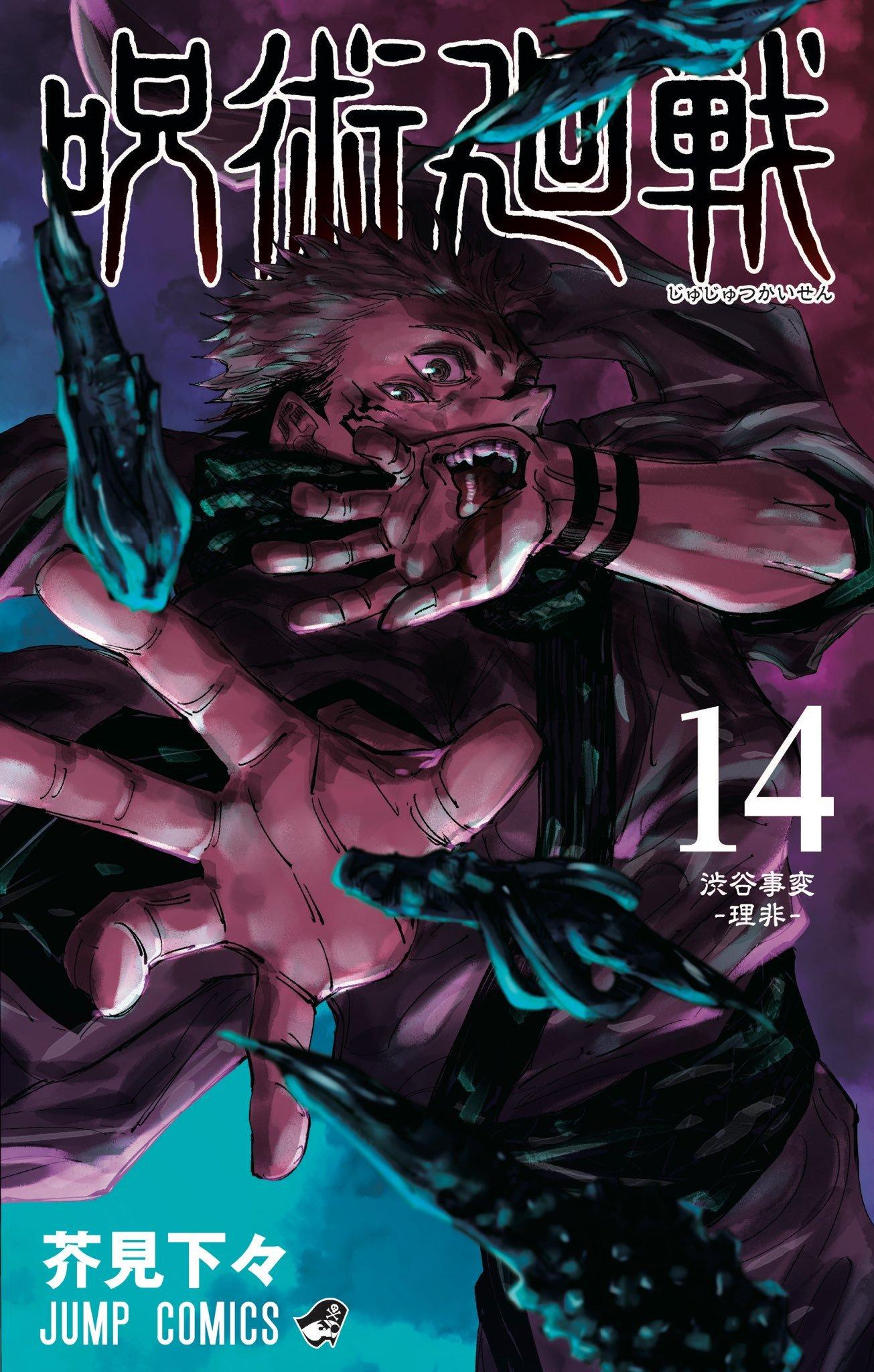 Shonen Jump News Unofficial On Twitter Jujutsu Kaisen Volume 14 Cover