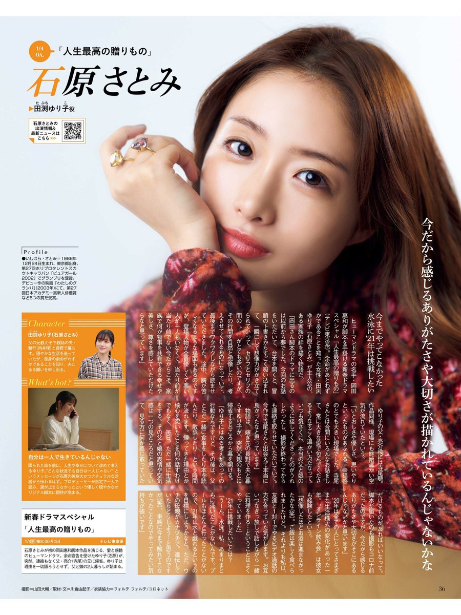 """satomi today on Twitter: """"201216 ishihara satomi on monthly the ..."""