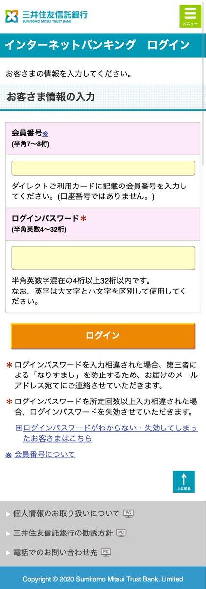 住友 ダイレクト 三井 信託
