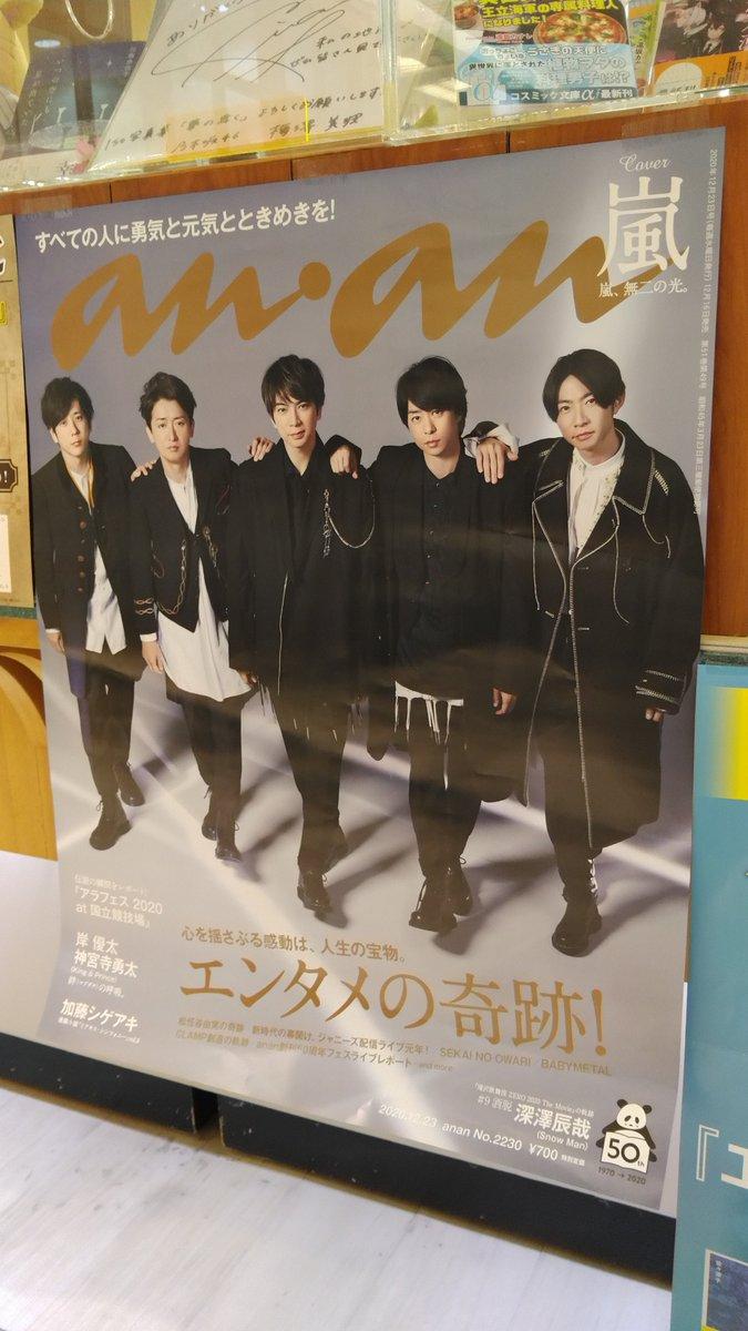 23 嵐 日 ライブ 12 月