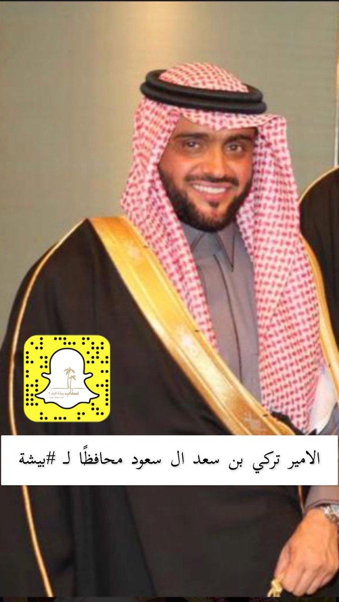 سناب بيشة لايف1 The Line On Twitter الامير تركي بن سعد آل سعود محافظ بيشة يحدث في بيشة تركي بن سعد محافظ بيشة