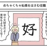 今年の漢字を書くときに?めちゃくちゃ私情を挟んでくる住職!
