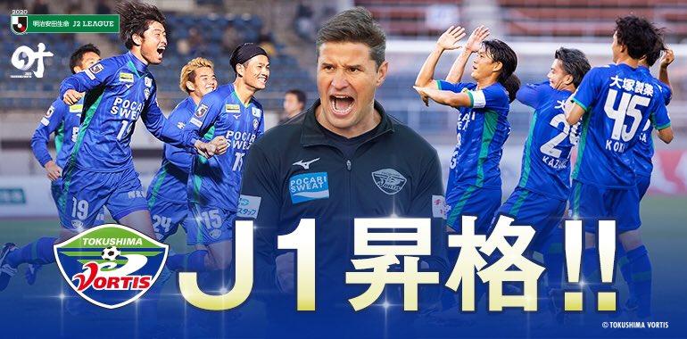 徳島 ボルティス j1