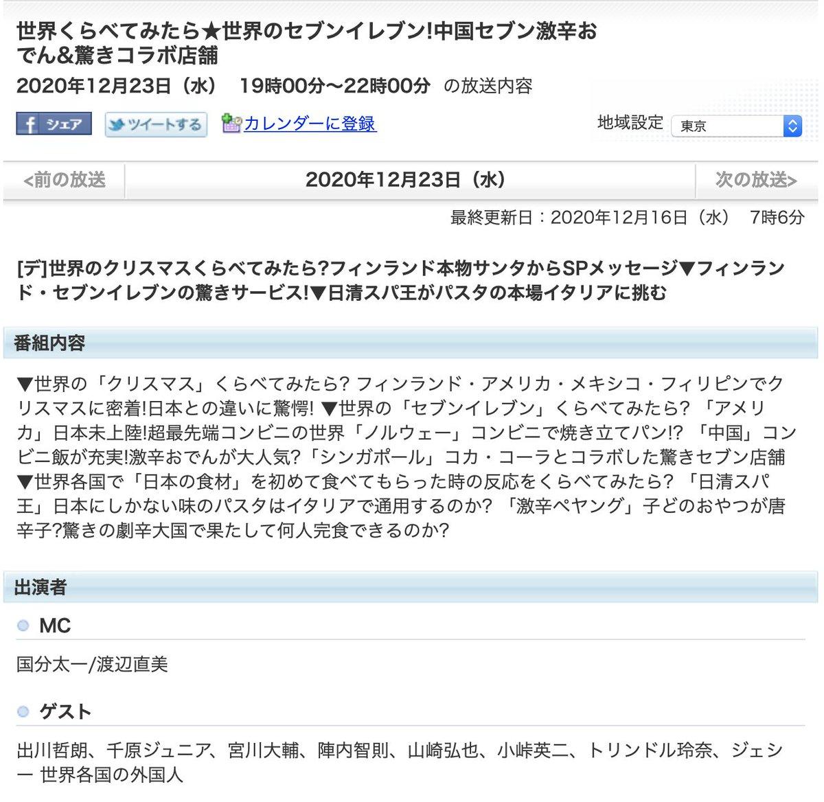情報 出演 Sixtones テレビ