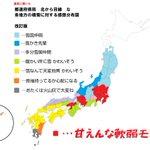 北海道民から見える?各都道府県の雪に対する雪国民の感想!