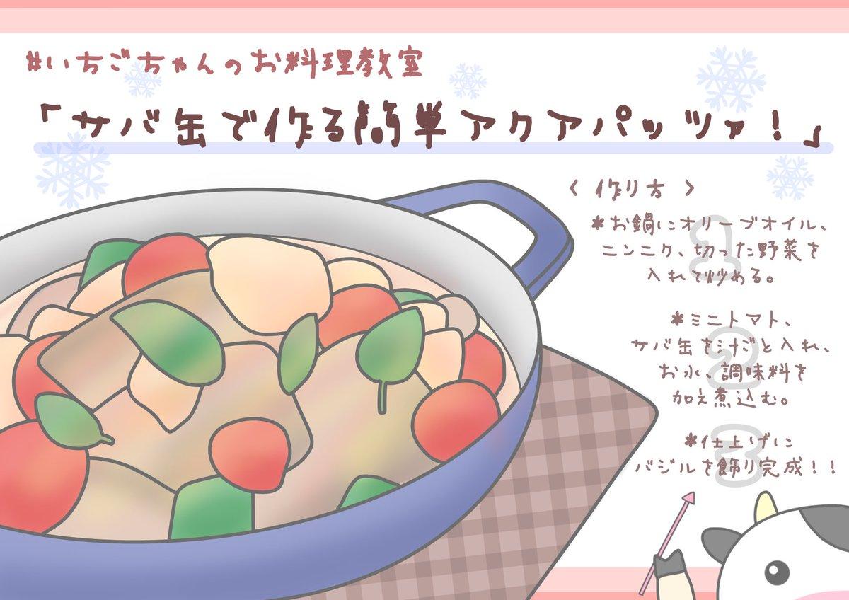 アクアパッツァ サバ 缶