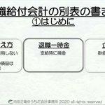 Image for the Tweet beginning: #退職給付会計 #別表 #書き方 #図解 #わかりやすく