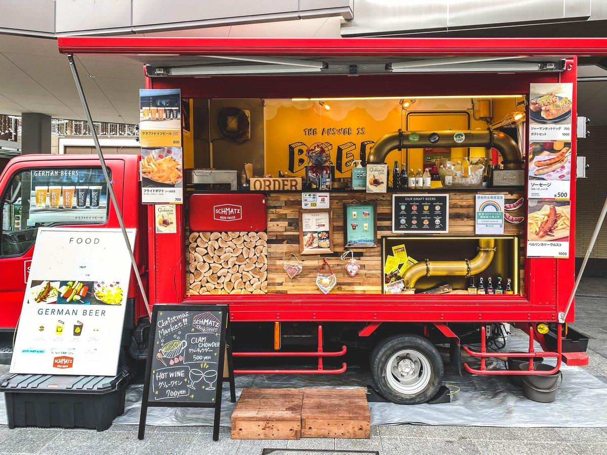 SCHMATZ FOOD TRUCK出没情報🚚 12月は19日と27日に #南町田グランベリーパーク のギャザリングマーケットにて営業します!寒さ対策ドリンクとしてホットな #グリューワイン はもちろん、クラムチャウダーもご用意。甘い→しょっぱい→甘いの無限ループを楽しんじゃいましょう。  #シュマッツ #schmatz https://t.co/OErjoNDpCC