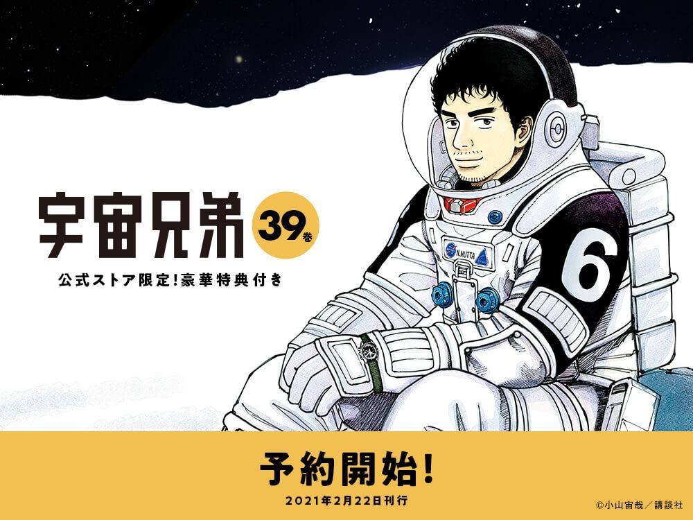 兄弟 39 宇宙