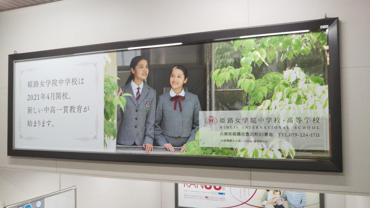 高等 姫路 学校 女学院