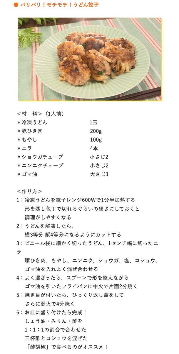 曽根 ランチ ギャル アレンジ 【グッとラック】担々シーチキンうどんの作り方、ギャル曽根さんが担々麵アレンジランチ料理レシピ(12月9日)グッドラック