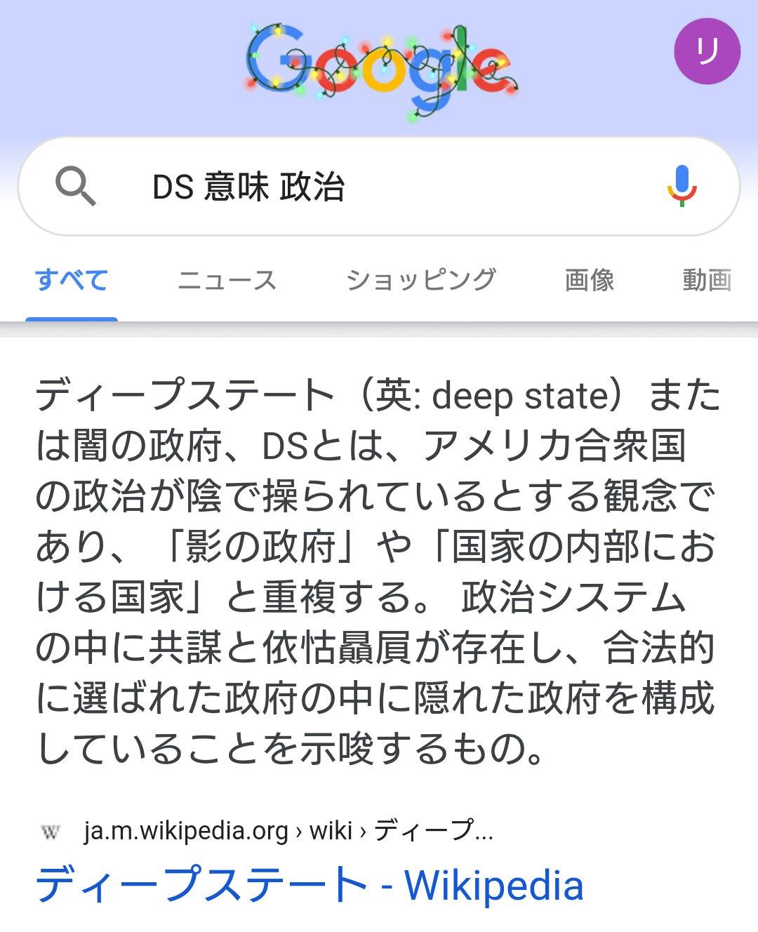 Wiki ディープ ステート
