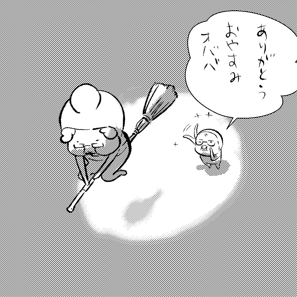 森山一保 (@ipposan1) さんの漫画   29作目   ツイコミ(仮)