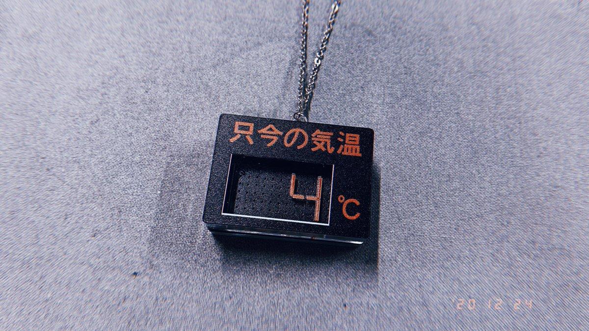 4℃のネックレスができました!只今の気温が4℃のネックレスw