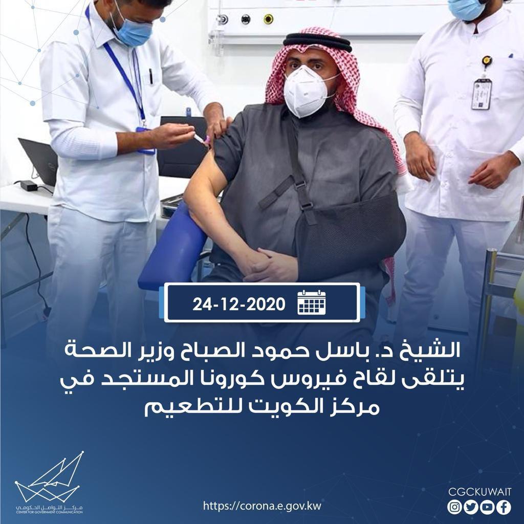 Replying to @Drbaselalsabah: نحث الجميع على التسجيل للتطعيم