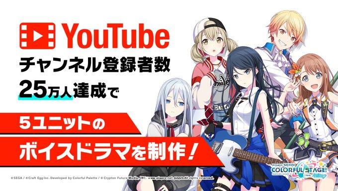YouTubeチャンネル25万人超えたね【プロセカ】