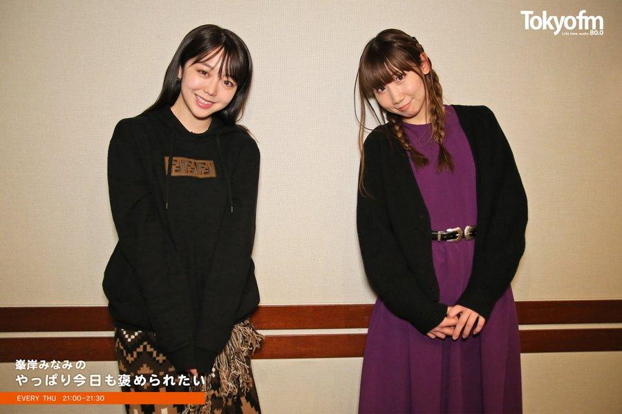 今日21:00から!  劇作家・女優の✨#根本宗子 さん(@nemoshuu)✨と一緒にお届け! #峯岸みなみ(@chan__31) が、本音をタメ口で語り合います!w どんな話が飛び出すのでしょうか!?  ⏬#radiko はこちら! http://radiko.jp/share/?sid=FMT&t=20201217210000  #きょうほめ #AKB48 #みぃちゃん #tokyofm