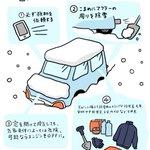 知っているといつか命を救われるときが来るかも?もしも大雪で車が立ち往生してしまったら