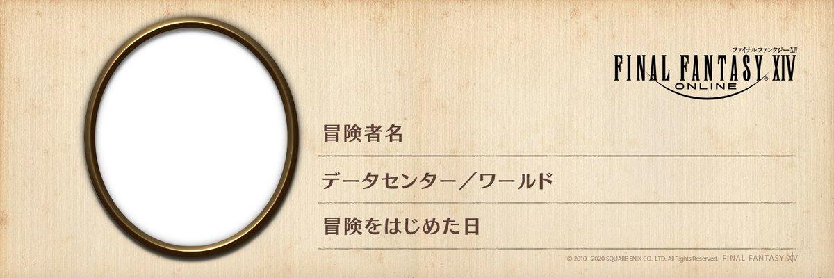 🌱FF14初心者の館 【公式】さんの投稿画像
