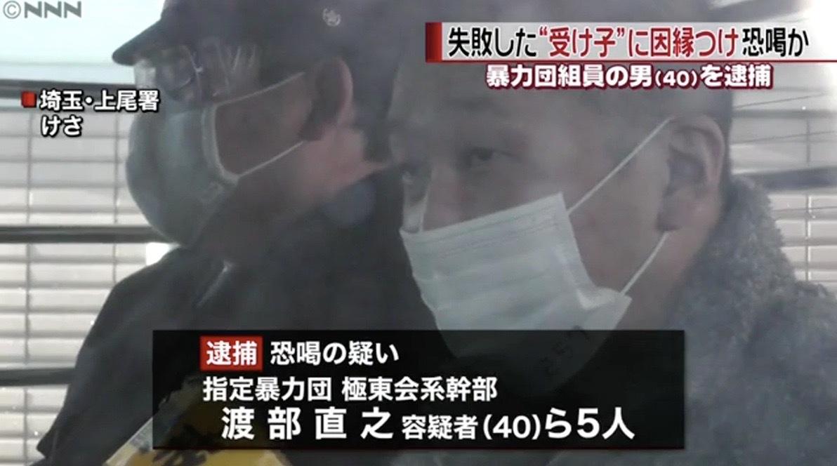 ニュース 暴力団 逮捕