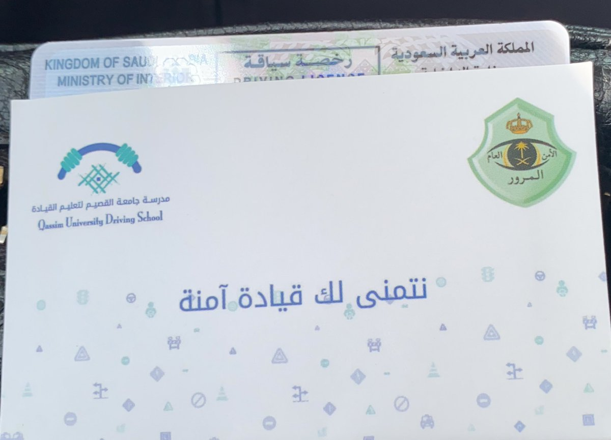 تسجيل رخصة قيادة للنساء القصيم