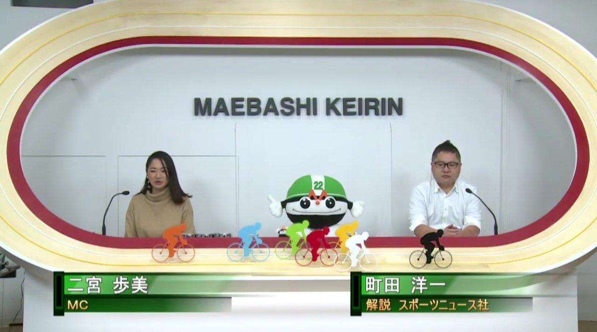 競輪 ニコニコ 名古屋 ライブ