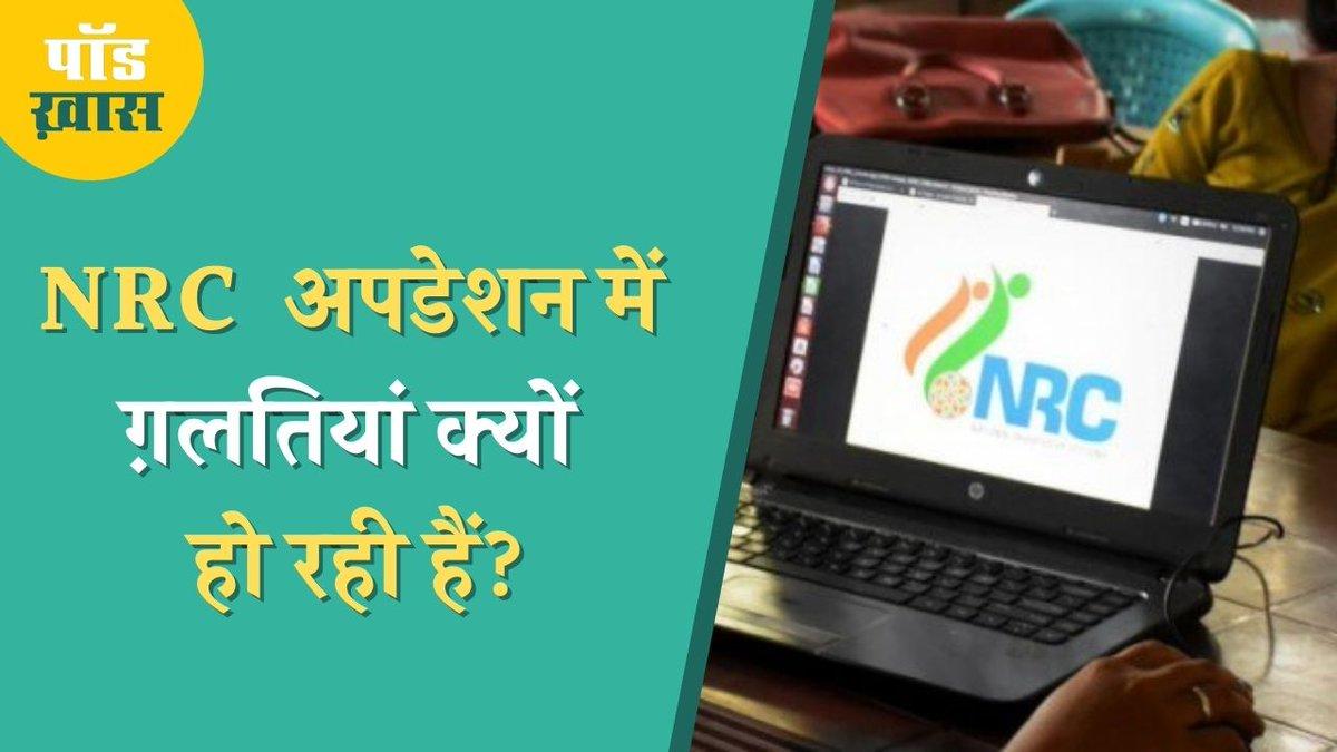 NRC के मुद्दे ने असम में फिर से क्यों तूल पकड़ा है, 19 लाख लोग परेशान क्यों हैं, क्या पिछले साल किया गया NRC अपडेट जल्दबाज़ी में हुआ और कब असम को दुरुस्त NRC मिल सकेगी? पॉड ख़ास में इसी विषय पर सुनिए @AmanAlbelaa की @KDscribe से बातचीत. #AajtakRadio   ➡️