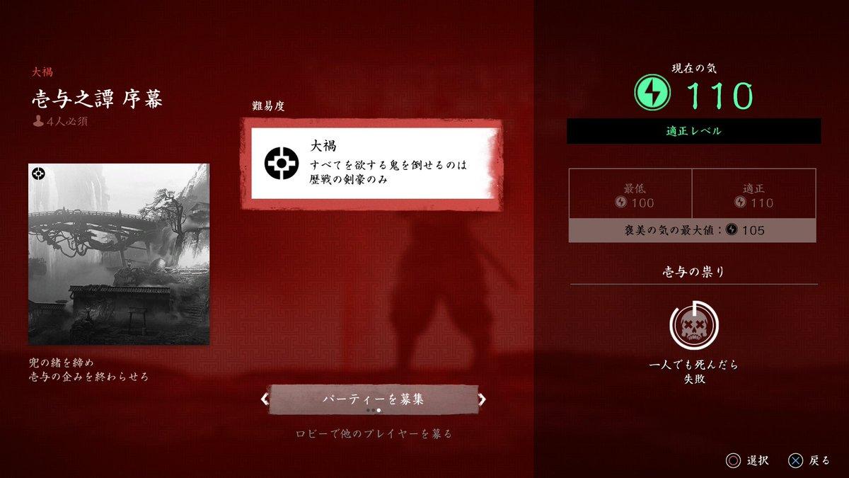 アップデート ゴースト オブ ツシマ
