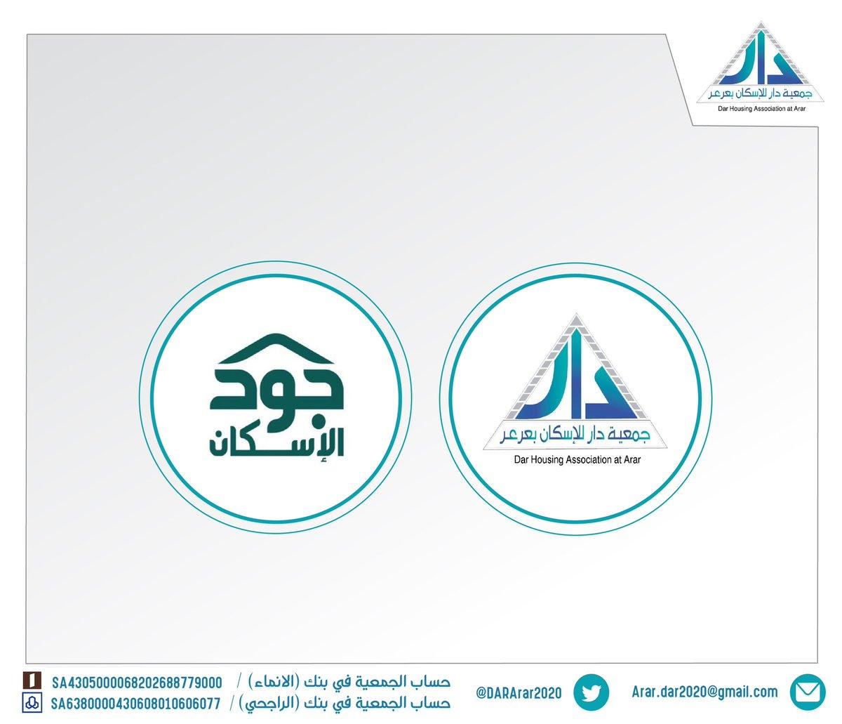 جمعية الجوف للاسكان Aljouf H C A Twitter