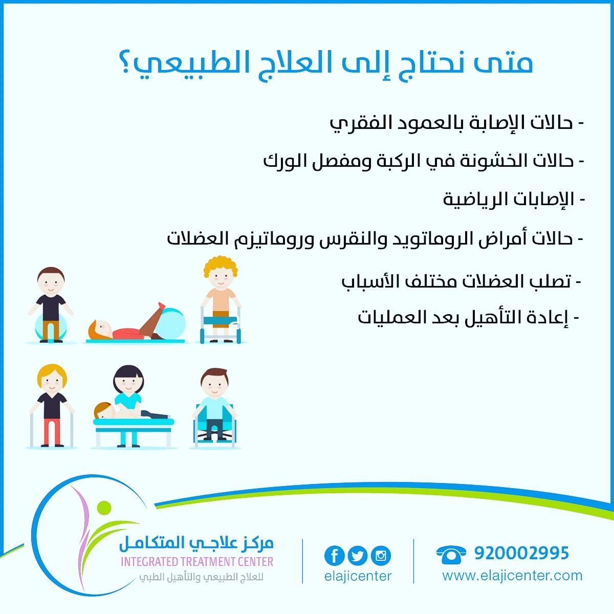 مركز علاجي المتكامل Elajicenter Twitter