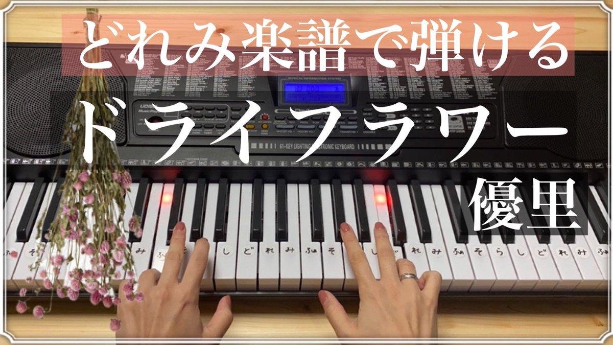 フラワー ピアノ ドライ