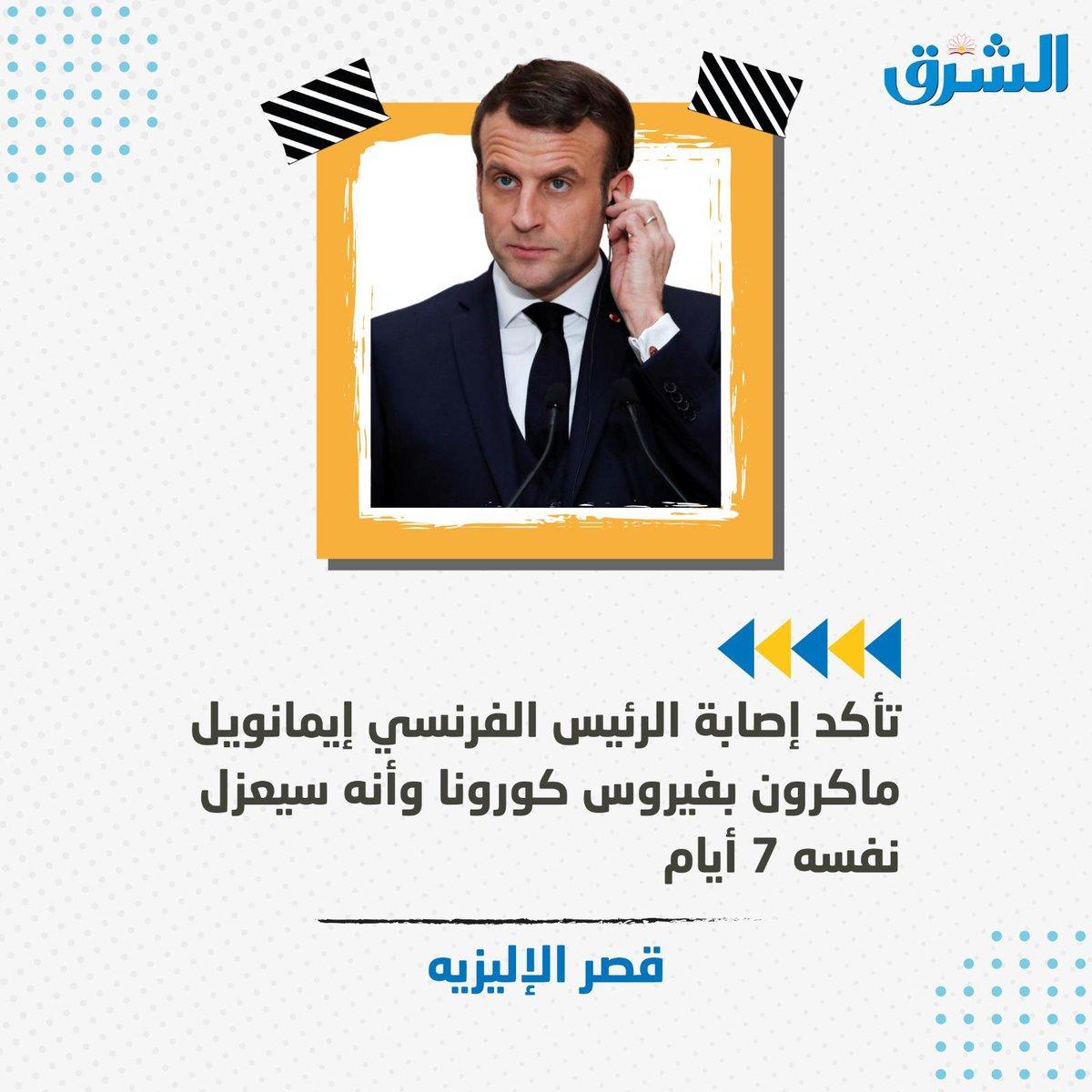 صورة واقتباس..الرئيس الفرنسي إيمانويل ماكرون يصاب بفيروس كورونا