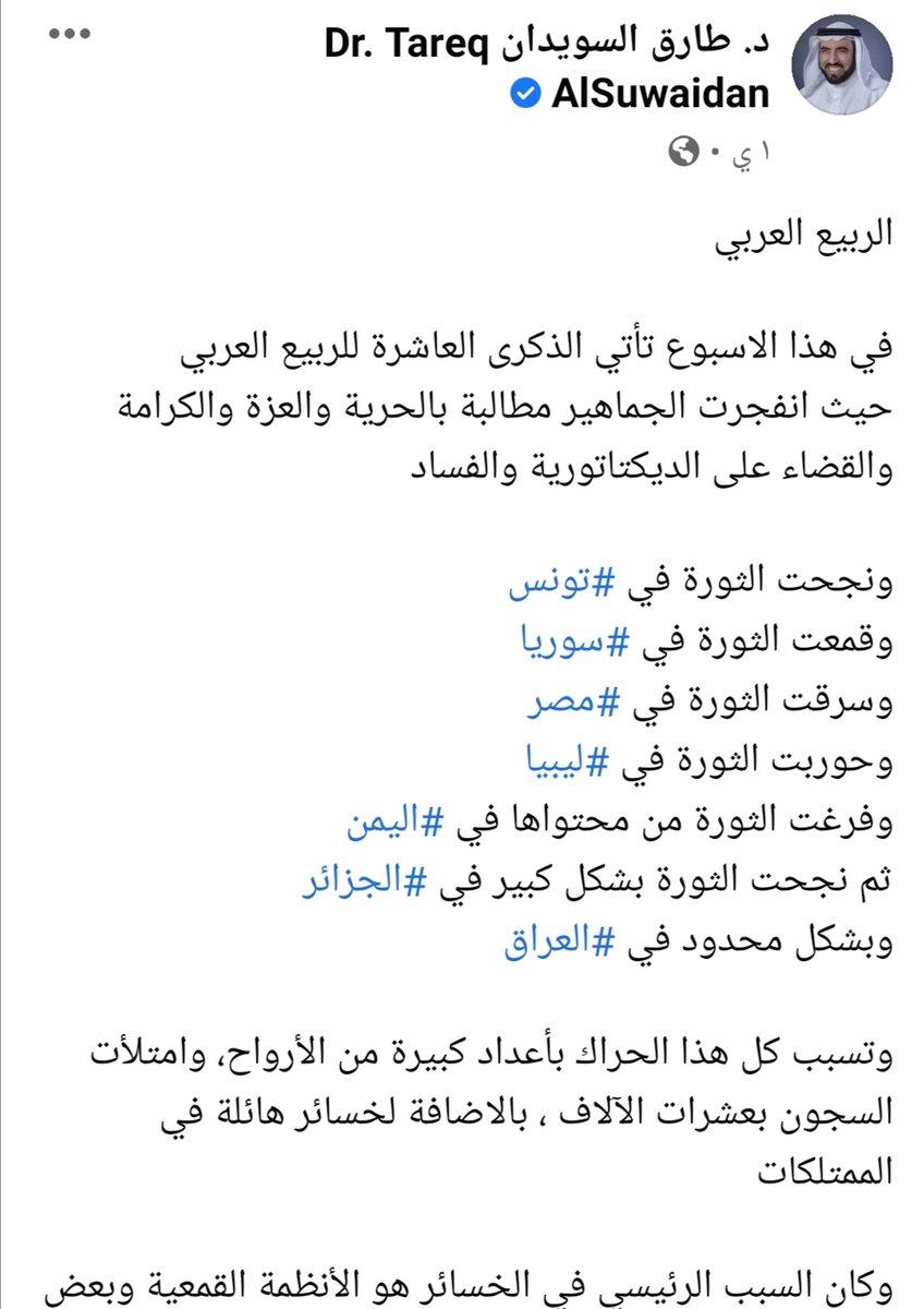 الكوز الاخواني #طارق_السويدان حزين على سقوط نظام المخلوع الاخواني الاrهابي البشير لذلك لم يذكر اسم #السودان 😂 .. @992sud