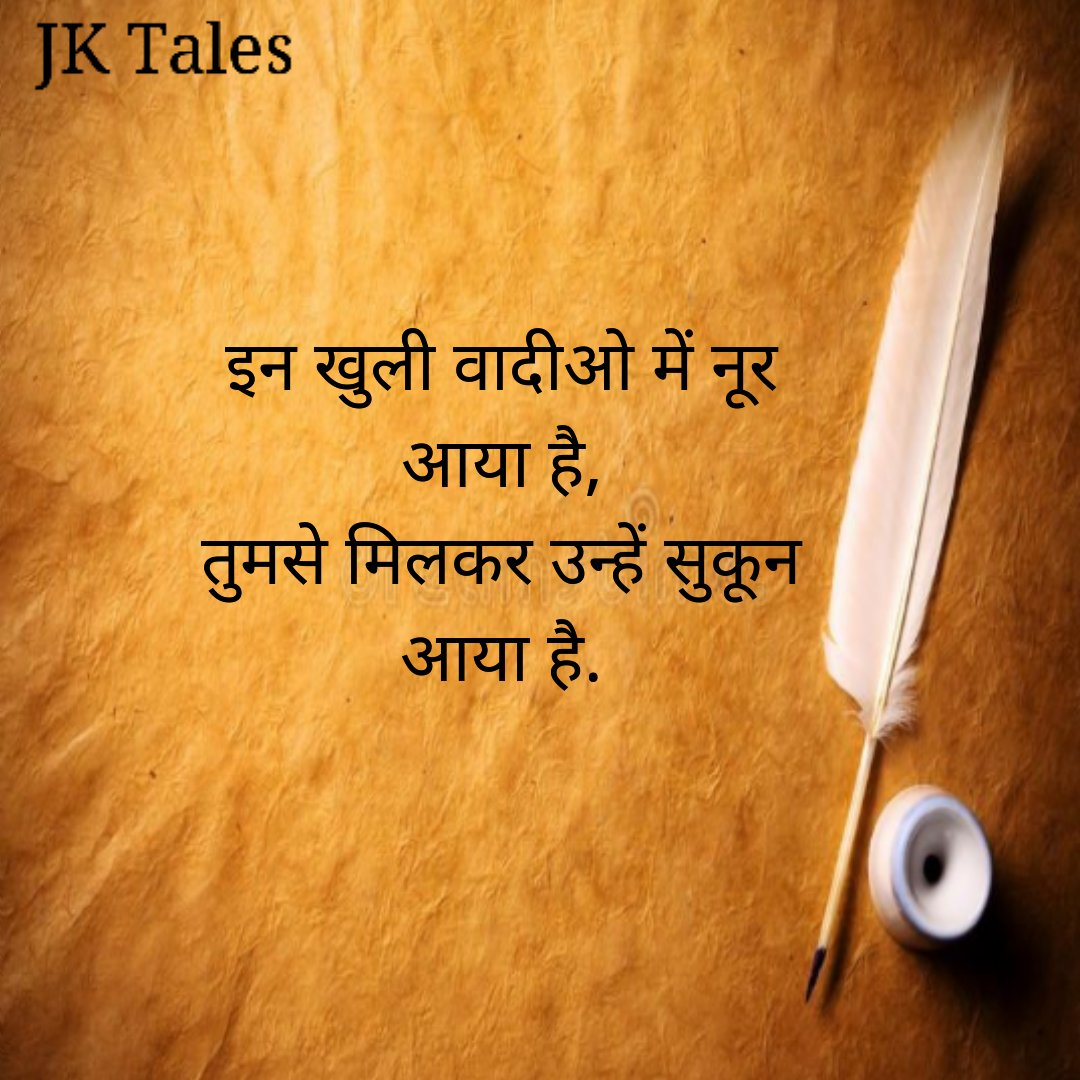 Use Hashtag 👉@prem_kavita_  . . . #love #shayari #19YearsOfK3G #Maharashtra #PositiveVibes #feelings #SonuSood