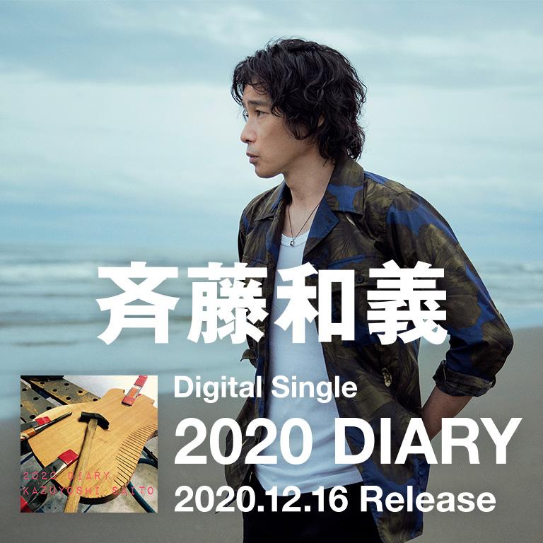 ライブ 2020 和義 斉藤