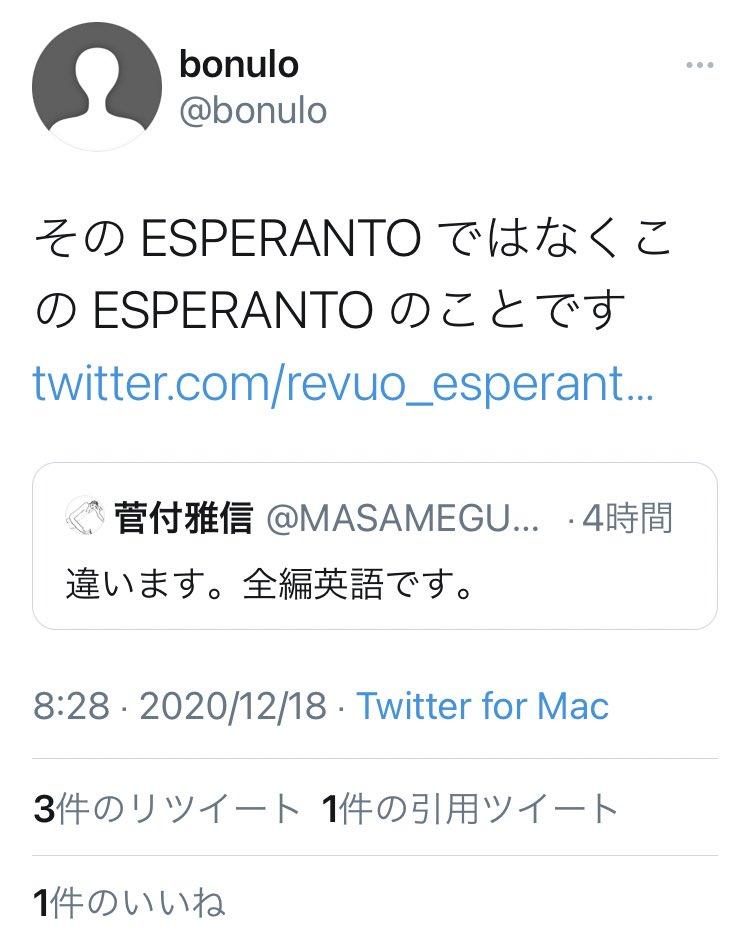 エスペラントカルチャーマガジンのお話